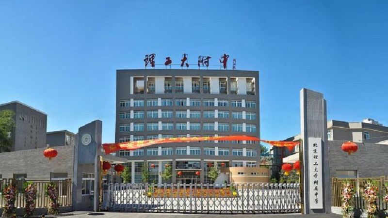 Beijing Secondary School № 65